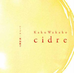覚 和歌子 4thアルバム「cidre」ジャケット